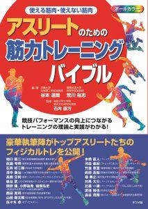 使える筋肉・使えない筋肉 アスリートのための筋力トレーニングバイブルの表紙