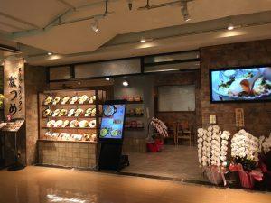 ドリア&グラタンなつめ町田モディ店開店のお知らせ