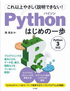 これ以上やさしく説明できない!Pythonはじめの一歩の表紙