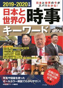 2019-2020年版 日本と世界の時事キーワードの表紙