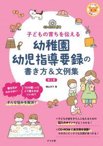 CD-ROM付き 子どもの育ちを伝える幼稚園幼児指導要録の書き方&文例集 第2版の表紙