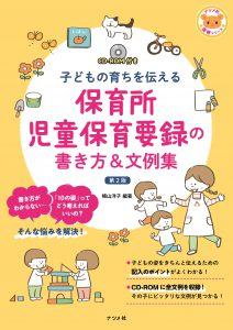 CD-ROM付き 子どもの育ちを伝える 保育所児童保育要録の書き方&文例集 第2版の表紙