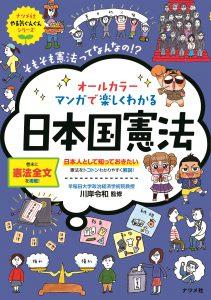 オールカラー マンガで楽しくわかる日本国憲法の表紙