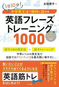 1日10分! 中学英文法で瞬時に話せる 英語フレーズトレーニング1000の表紙