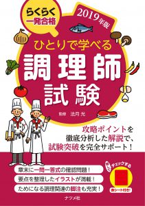 ひとりで学べる調理師試験2019年版の表紙