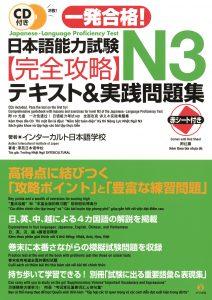CD付き 一発合格! 日本語能力N3完全攻略テキスト&実践問題集の表紙