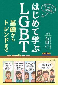 はじめて学ぶLGBT 基礎からトレンドまでの表紙