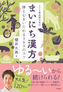 「ミドリ薬品漢方堂のまいにち漢方 体と心をいたわる365のコツ」著者・櫻井大典さんによるトークショーを開催します。