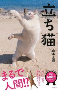 立ち猫の表紙