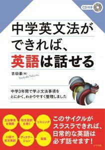 CD付き 中学英文法ができれば、英語は話せるの表紙