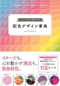 イメージを色で表現できる 配色デザイン事典の表紙