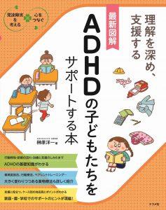 最新図解 ADHDの子どもたちをサポートする本の表紙