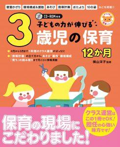 CD-ROM付き 子どもの力が伸びる3歳児の保育 12か月の表紙