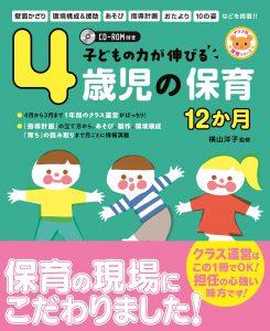 CD-ROM付き 子どもの力が伸びる4歳児の保育 12か月の表紙