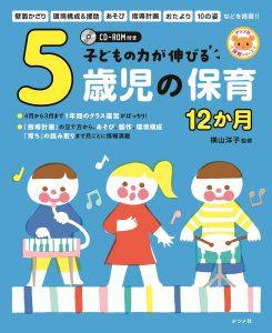 CD-ROM付き 子どもの力が伸びる5歳児の保育 12か月の表紙