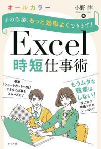 その作業、もっと効率よくできます! Excel時短仕事術の表紙