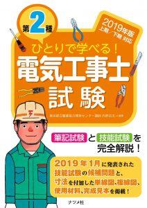 2019年版 ひとりで学べる! 第2種電気工事士試験の表紙