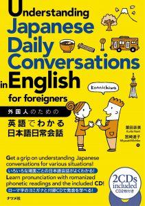 外国人のための英語でわかる日本語日常会話 Understanding Japanese Daily Conversations in English for foreignersの表紙