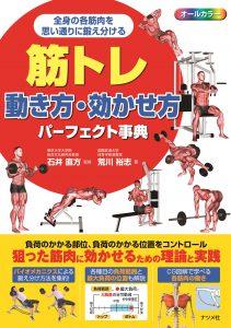筋トレ 動き方・効かせ方パーフェクト事典の表紙