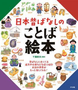 日本昔ばなしのことば絵本の表紙