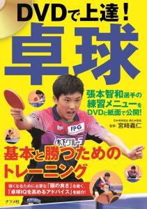 DVDで上達!卓球 基本と勝つためのトレーニングの表紙