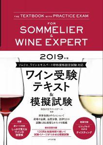 2019年版 ワイン受験テキスト&模擬試験の表紙