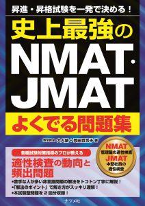 史上最強のNMAT・JMATよくでる問題集の表紙