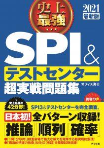 2021最新版 史上最強SPI&テストセンター超実戦問題集の表紙