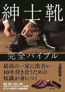 紳士靴完全バイブルの表紙