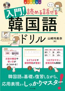 CD付き オールカラー 入門!読める話せる韓国語ドリルの表紙