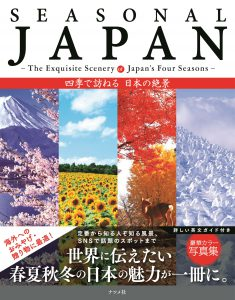 SEASONAL JAPAN  ‐The Exquisite Scenery of Japan's Four Seasons‐  四季で訪ねる 日本の絶景の表紙