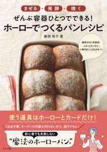 まぜる・発酵・焼く ぜんぶ容器ひとつでできる! ホーローでつくるパンレシピの表紙