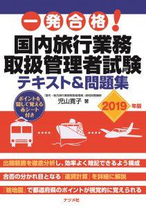 一発合格! 国内旅行業務取扱管理者試験テキスト&問題集 2019年版の表紙