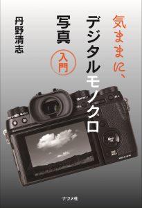 気ままに、デジタルモノクロ写真入門の表紙