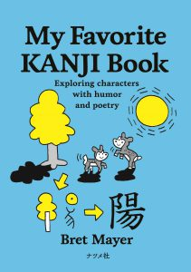 My Favorite KANJI Book  Exploring characters with humor and poetryの表紙