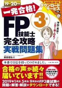 一発合格!FP技能士3級完全攻略実戦問題集19-20年版の表紙