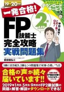 一発合格!FP技能士2級AFP完全攻略実戦問題集19-20年版の表紙