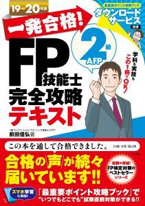 一発合格!FP技能士2級AFP完全攻略テキスト19-20年版の表紙