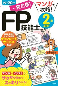 一発合格!マンガで攻略!FP技能士2級AFP19-20年版の表紙