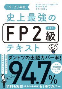 史上最強のFP2級AFPテキスト 19-20年版の表紙
