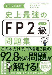 史上最強のFP2級AFP問題集 19-20年版の表紙