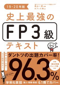史上最強のFP3級テキスト 19-20年版の表紙