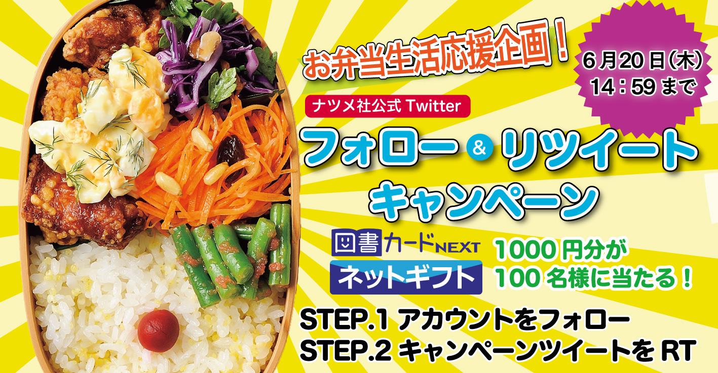 お弁当生活応援企画ツイッターキャンペーン
