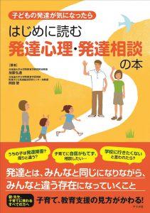 子どもの発達が気になったら はじめに読む発達心理・発達相談の本の表紙