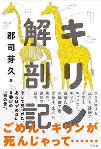 キリン解剖記の表紙