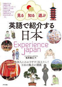 見る・知る・遊ぶ 英語で紹介する日本 Experience JAPANの表紙