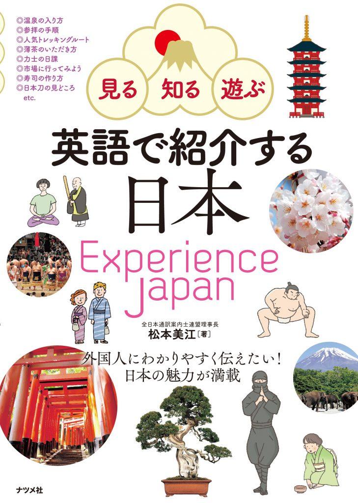 日本 の 文化 英語