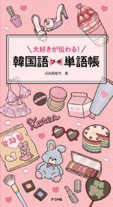大好きが伝わる!韓国語プチ単語帳の表紙