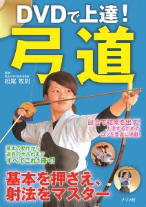 DVDで上達!弓道の表紙