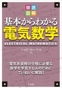 徹底図解 基本からわかる電気数学の表紙